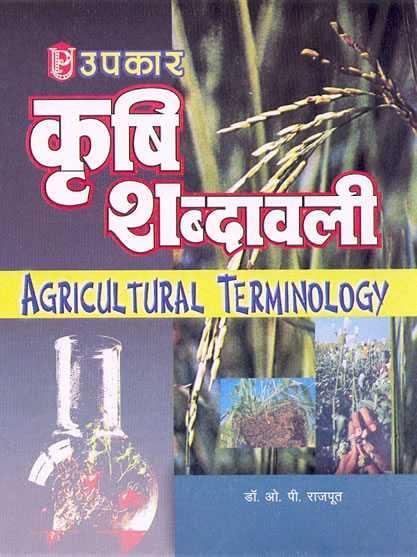 banking terminology glossary in hindi