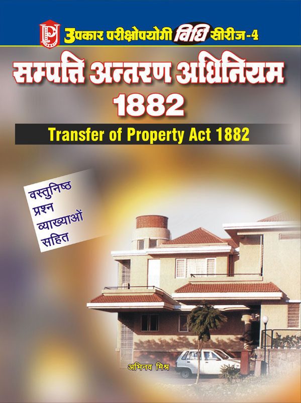 "the transfer of property act 1882 This section deals with what may be the subject of transfer under the act it  proceeds on the maxim, ""expression unius exclusion alterius"" in that every  property."