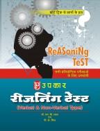 रीजनिंग टेस्ट (वरबल और नॉन वरबल)