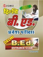 दिल्ली बी. एड. प्रवेश परीक्षा