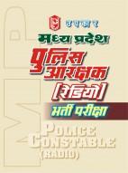 मध्य प्रदेश पुलिस आरक्षक (रेडियो) भर्ती परीक्षा