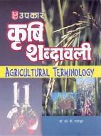 कृषि शब्दावली