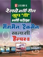 रेलवे भर्ती सैल ग्रुप 'डी' भर्ती परीक्षा गैंगमैन/ट्रैकमैन खलासी हैल्पर-II.
