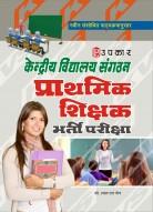 केन्द्रीय विद्यालय संगठन प्राथमिक शिक्षक भर्ती परीक्षा
