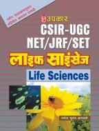 सी.एस.आई.आर.-यू.जी.सी. नेट/जे.आर.एफ./सेट लाइफ साइंसेज