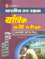 भारतीय तटरक्षक यांत्रिक भर्ती परीक्षा (तकनीकी पदों के लिए)