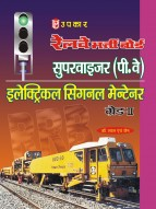 रेलवे भर्ती बोर्ड सुपरवाइजर (पी.वे)/इलेक्ट्रिकल सिगनल मेन्टेनर ग्रेड-II