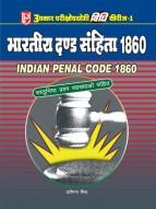 विधि सीरीज – 1 भारतीय दण्ड संहिता 1860