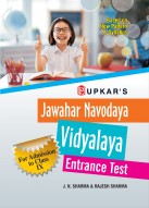 Jawahar Navodaya Vidyalaya Entrance Test (For Class IX )