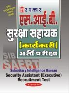 एस.आई.बी. सुरक्षा सहायक (कार्यकारी) भर्ती परीक्षा