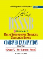 Delhi Subordinate Service Selection Board Combined Examination (One-Tier) {Group C-For General Posts}