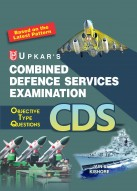 Combined Defence Services Examination (Objective Type Questions)