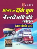 प्रैक्टिसवर्क बुक रेलवे भर्ती बोर्ड परीक्षा (तकनीकी ट्रेड)
