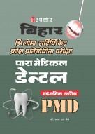 बिहार  डिप्लोमा–सर्टिफिकेट प्रवेश प्रतियोगिता परीक्षा पारा मेडिकल–डेन्टल (माध्यमिक स्तरीय)