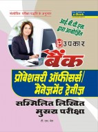 बैंक प्रोबेशनरी ऑफीसर्स / मैनेजमेंट ट्रेनीज सम्मिलित लिखित परीक्षा.