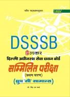 दिल्ली अधीनस्थ सेवा चयन बोर्ड सम्मिलित परीक्षा (प्रथम चरण) ग्रुप 'सी' सामान्य