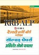 रेलवे भर्ती बोर्ड परीक्षा सॉल्वड् पेपर्स (असिस्टेंट लोको पायलट)