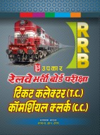 रेलवे भर्ती बोर्ड परीक्षा टिकट कलेक्टर/कॉमर्शियल क्लर्क