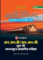 रेलवे भर्ती बोर्ड  ग्रुप 'डी' (कम्प्यूटर आधारित परीक्षा) तकनीकी एवं  गैर–तकनीकी संवर्ग