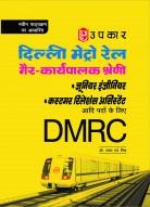 दिल्ली मेट्रो रेल स्टेशन कंट्रोलर/ट्रेन ऑपरेटरभर्ती परीक्षा