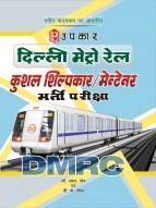 दिल्ली मेट्रो रेल कुशल शिल्पकार/मेन्टेनर भर्ती परीक्षा