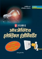 ऑब्जेक्टिवइलेक्ट्रिकल इंजीनियरिंग (रेलवे व अन्य प्रतियोगिता परीक्षाओं के लिए)