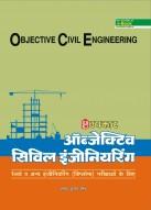 ऑब्जेक्टिवसिविल इंजीनियरिंग (रेलवे व अन्य इंजीनियरिंग (डिप्लोमा) परीक्षाओं के लिए)