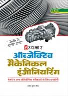 ऑब्जेक्टिवमैकेनिकल  इंजीनियरिंग (रेलवे व अन्य प्रतियोगिता परीक्षाओं के लिए)