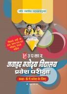 नवोदय विद्यालय प्रवेश परीक्षा (कक्षा 6 के लिए)..