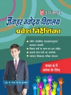 नवोदय विद्यालय प्रवेश निर्देशिका (कक्षा 6 के लिए)