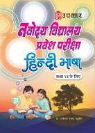 नवोदय विद्यालय प्रवेश परीक्षा 'हिन्दी भाषा' (कक्षा VI के लिए)