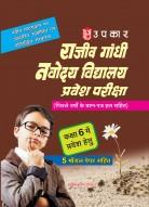 राजीव गांधी नवोदय विद्यालय प्रवेश परीक्षा (कक्षा VI के लिए)
