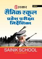 सैनिक स्कूल प्रवेश परीक्षा निर्देशिका