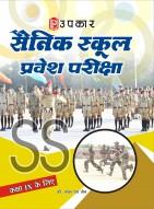 सैनिक स्कूल प्रवेश परीक्षा (कक्षा IX के लिए)