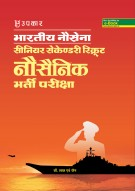 भारतीय नौसेना सीनियर सेकेण्डरी रिक्रूट नौसैनिक भर्ती परीक्षा