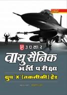 भारतीय वायु सेना वायुसैनिक ग्रुप 'एक्स' तकनीकी ट्रेड)