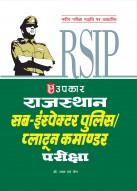राजस्थान सब–इंस्पेक्टर पुलिस/प्लाटून कमांडर परीक्षा.