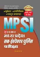 मध्य प्रदेश सब–इंस्पेक्टर पुलिस परीक्षा