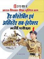 भारत-तिब्बत सीमा पुलिस बल हैड काँस्टेबिल एवं असिस्टेंट सब–इंस्पेक्टर भर्ती परीक्षा