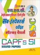 एस.एस.सी. केन्द्रीय सशस्त्र पुलिस बल / दिल्ली पुलिस  सब इंस्पेक्टर्स परीक्षा (सॉल्वड् पेपर्स)