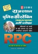 राजस्थान पुलिस काँस्टेबिल (सामान्य/चालक ) भर्ती परीक्षा