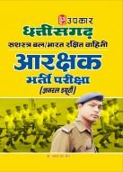 छत्तीसगढ़ सशस्त्र बल/भारत रक्षित वाहिनी आरक्षक भर्ती परीक्षा (जनरल ड्यूटी)