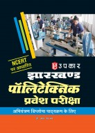 झारखण्ड पॉलिटेक्निक प्रवेश परीक्षा (इंजीनियरी पाठ्यक्रम के लिए)