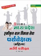 मध्य प्रदेश एकीकृत बाल विकास सेवा पर्यवेक्षक (महिला) भर्ती परीक्षा