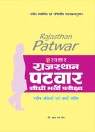 राजस्थान पटवार सीधी भर्ती परीक्षा (नवीन ऑंकड़ों एवं तथ्यों सहित)