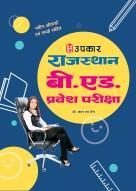 राजस्थान बी. एड. प्रवेश परीक्षा