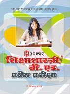 शिक्षाशास्त्री/बी.एड. प्रवेश परीक्षा