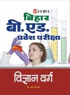 बिहार बी. एड. प्रवेश परीक्षा (विज्ञान वर्ग)