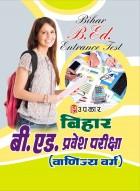 बिहार बी. एड. प्रवेश परीक्षा (वाणिज्य वर्ग)