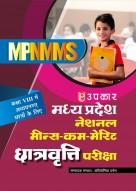 मध्य प्रदेश नेशनल मीन्स–कम–मेरिट छात्रवृत्ति परीक्षा